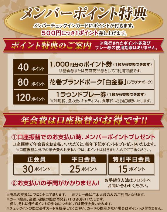 members_card2019