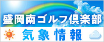 盛岡南ゴルフ倶楽部 天気予報